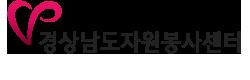 경상남도자원봉사센터
